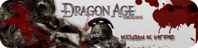 Коды к игре Dragon Age: Origins