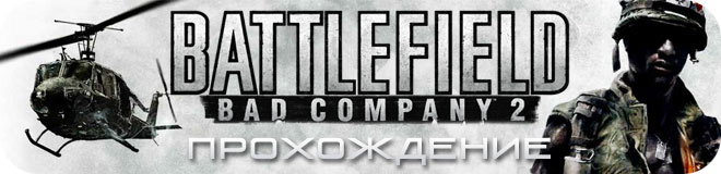 Прохождение Battlefield: Bad Company 2