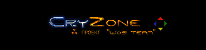 Коды к игре Cryzone: Sector 23