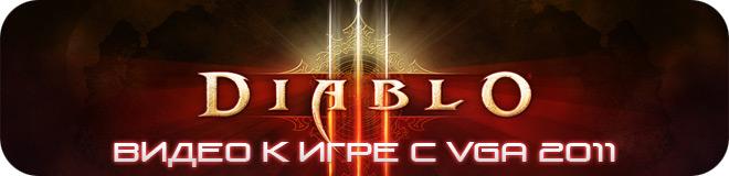 Трейлер Diablo 3 с выставки VGA 2011