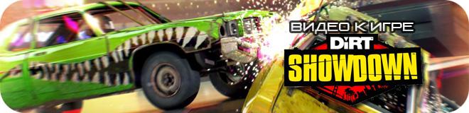 Новый видеоролик DIRT: Showdown