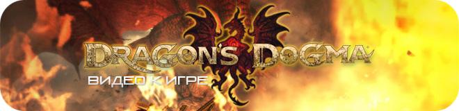 Новое видео Dragon's Dogma