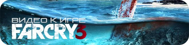 Видеоознакомление со злодеями Far Cry 3
