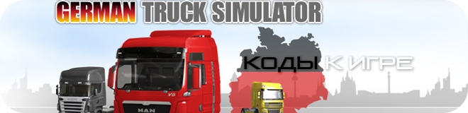 Коды к игре German Truck Simulator