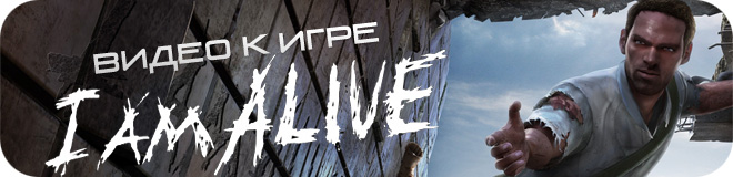 Новое видео от I Am Alive: Остаться в живых