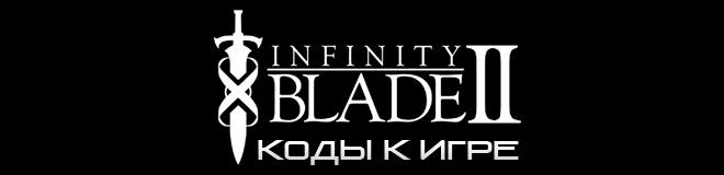 Чит коды к игре Infinity Blade 2