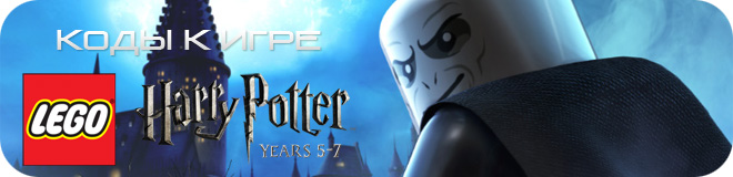 Коды к игре LEGO Harry Potter: Years 5-7