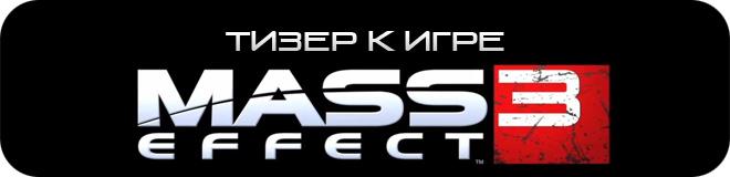 На CG трейлер Mass Effect 3 сделан первый Тизер