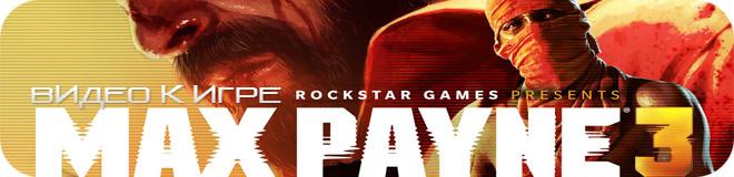 Новое геймплейное видео Max Payne 3