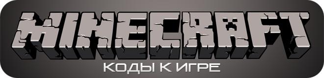 Коды к игре Minecraft