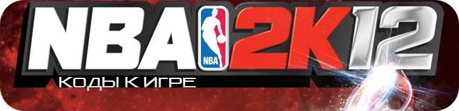 Коды к игре NBA 2K12