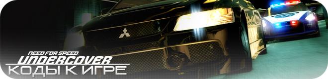Коды к игре Need for Speed: Undercover
