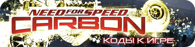 Коды к игре Need for Speed: Carbon
