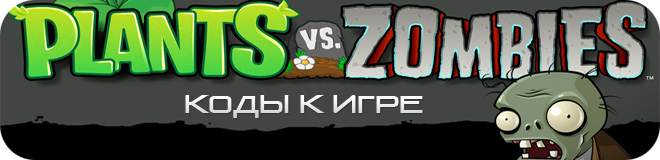 Коды к игре Plants vs. Zombies