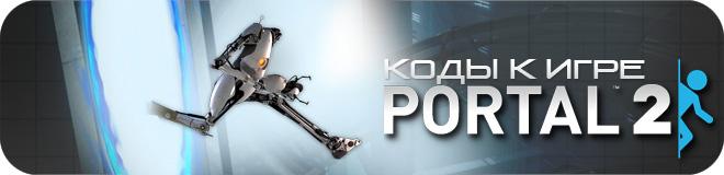 Коды к игре Portal 2