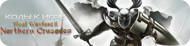 Коды к игре Real Warfare 2: Northern Crusades