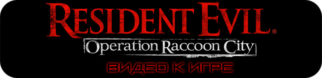Первые десять минут Resident Evil: Operation Raccoon City