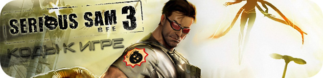 Коды к игре Serious Sam 3: BFE