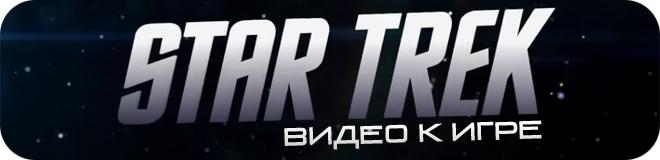 Трейлер долгожданного Star Trek