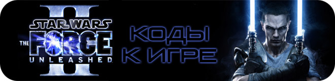 Коды к игре Star Wars: The Force Unleashed 2