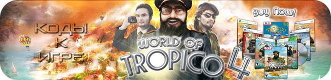Коды к игре Tropico 4