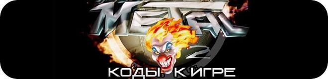 Коды к игре Twisted Metal 2