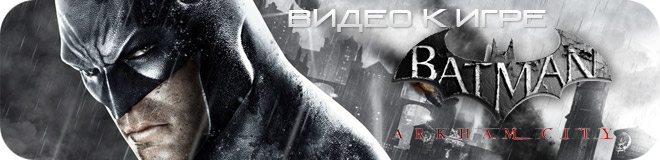 Трейлер к игре Batman: Arkham City