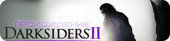 Трейлер Darksiders 2