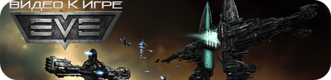 Трейлер EVE Online: Пробуждение