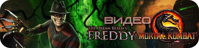 Фредди Крюгер в Mortal Kombat 2011 (видео)