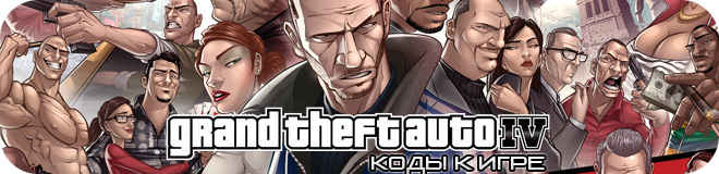 Коды к игре Grand Theft Auto 4: Episodes From Liberty City