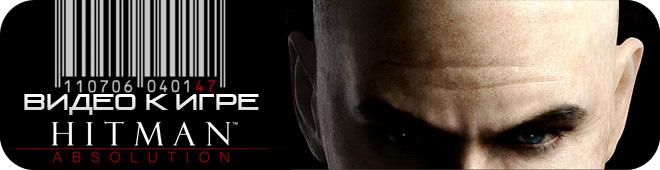 Новый ролик Hitman: Absolution