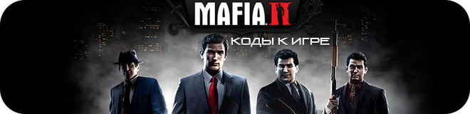 Коды к игре Mafia 2