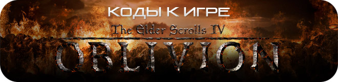 Коды к игре The Elder Scrolls 4: Oblivion