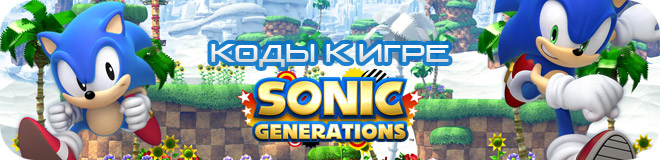 Коды к игре Sonic Generations