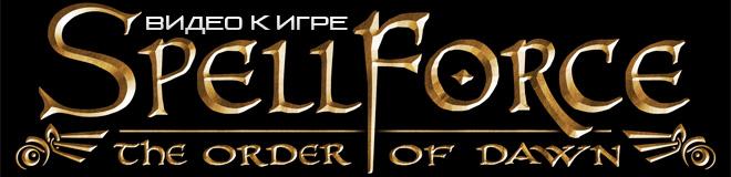 Трейлер Spellforce 2: Faith in Destiny