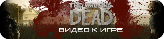 Трейлер к The Walking Dead