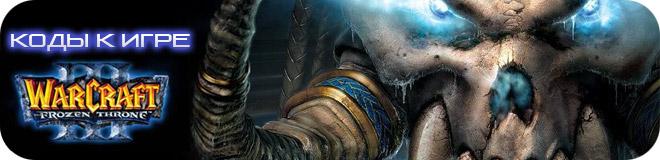 Коды к игре Warcraft 3: The Frozen Throne