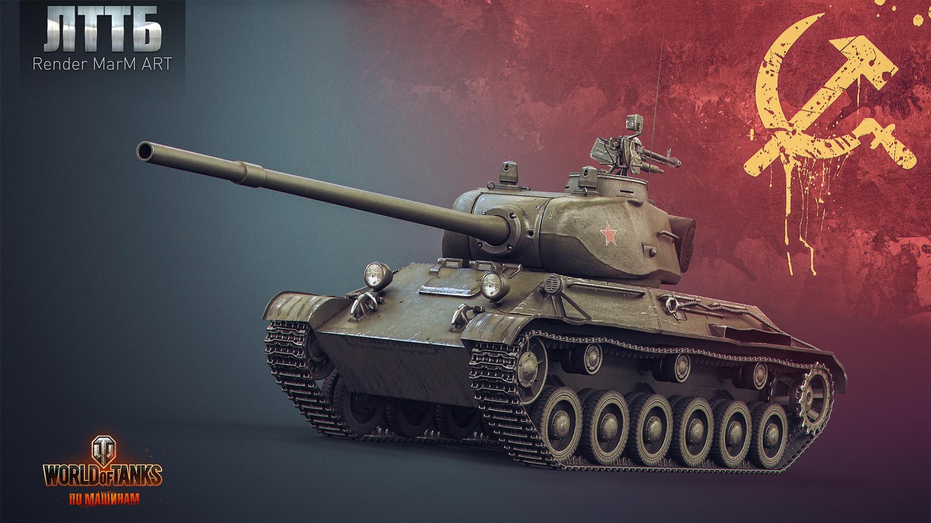 Как правильно светить в World of Tanks
