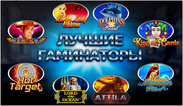 Игровые автоматы компании Gaminator
