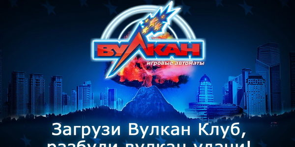 онлайн-казино «Вулкан»