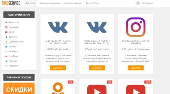 Продвижение в социальных сетях с помощью SMOService