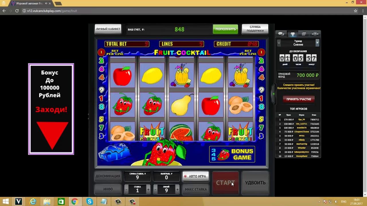 вулкан игровые автоматы играть