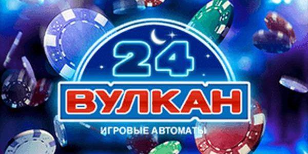Обязательно сыграйте в «Место преступления» в казино Вулкан 24